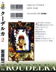 Koudelka Manga Vol.2 (Back)