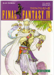 Guide Book Final Fantasy IV Basic Knowledge (Front)