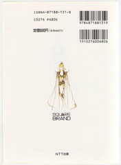 Guide Book Final Fantasy IV Basic Knowledge (Back)