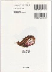 Final Fantasy IV Thorough Capture Guide (Back)
