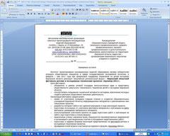Информационное письмо о проекте (было направлено во все учреждения профессионального образования Кировской области)
