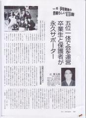 剣道時代 2004年3月号 144Pより