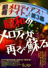昭和メロディアスナイト第4幕(2012) ポスター