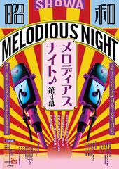 昭和メロディアスナイト第4幕(2013) ポスター