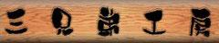 五島列島の真ん中、奈留島で生活する大工三兄弟。  家を建ててきた大工三兄弟が新たに始めたのは、 三兄弟工房ストラップなどの小物から、 家庭で役立つ木材加工品。木のぬくもりを感じるインテリア雑貨まで!!
