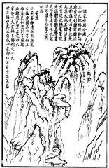 Les montagnes de Pei-yuan sont pures et profondes ; leur goût est [pareil à celui] des anciens. Selon les critiques, ses monochromes à l'encre de Chine ressemblent [aux peintures] de Wang Wei. Ses peintures en couleurs sont comme [celles]de [Li] Sseu-hin.