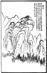 [Kouan] Tong prit comme maître [King] Hao. Dans son vieil âge, il abandonna pinceau et papier. Ses paysages furent rares, mais de plus en plus supérieurs. Les couches de neige étaient élégantes et au-dessus de toute comparaison.