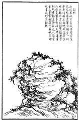 Kouo Hi. Dans les paysages et dans les forêts d'hiver, il imitait Li Tch'eng. Il possédait la grâce des brumes et des nuages à demi dévoilés. Sa composition et son coup de pinceau furent sans égal à son époque. Alors, il a véritablement imité la nature.