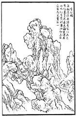 Li Kong-lin. Il a réuni les méthodes des divers grands peintres Kou, Lou, Tchang et Wou, pour en faire la sienne propre. Les critiques disent que ses paysages sont purs comme ceux de Wang Yeou-tch'eng. Il est le premier parmi les peintres des Song.