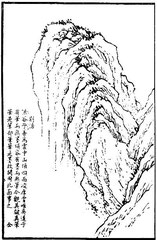 King Hao. Hong-kou-tseu excellait à faire des sommets dans les nuages. Leurs quatre faces étaient hautes et grandes. Il se moquait souvent de Wou Tao-tseu et disait qu'il avait le coup de pinceau sans encre.