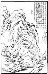 Au début, Fan K'ouan a imité Li Tch'eng ; ensuite, il a imité King Hao. Il mettait souvent des arbres en grand nombre au sommet des montagnes. Au bord de l'eau, il aimait à faire des pierres grandioses. Il a connu à fond la structure de la montagne.