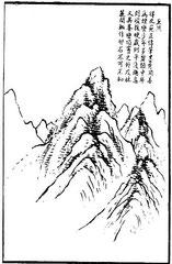 Kiu-jan. Son pinceau et son encre étaient élégants. Il excellait à faire les sommets dans la vapeur. Dans son âge mûr, [il peignait les sommets] tout droits ; dans sa vieillesse, [il les peignait] plats et étalés en largeur, cela avec un goût  très sûr.