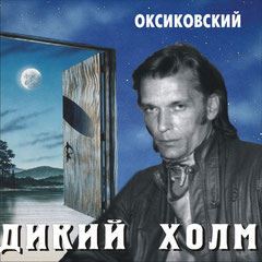 """Владимир Оксиковский альбом """" Дикий холм"""""""