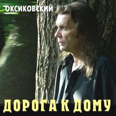"""Владимир Оксиковский  альбом """" Дорога к дому"""""""
