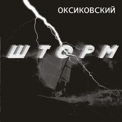 """Владимир Оксиковский  Альбом """" Шторм"""""""