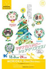 morioka5star マチナカハッピークリスマス!メインビジュアル