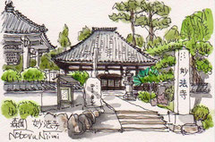 妙法寺(みょうほうじ)