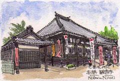 観音寺(かんのんじ)