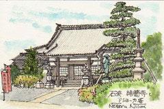 明徳寺(みょうとくじ)