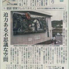 4/7付、山陽新聞夕刊「うちのモノ語り」