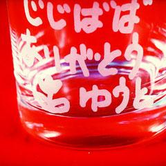 敬老の日 子供 手描き 文字 名前 イラスト そのまま 彫刻  オリジナル グラス ジョッキ 格安 製作 東京 オーダー