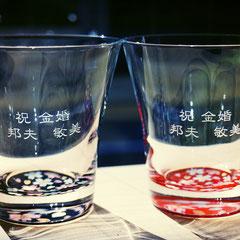 金婚式 受勲  お祝い 名入れ グラス 記念品 オーダーメイド 格安 製作 東京 ロゴ 名前 グラス