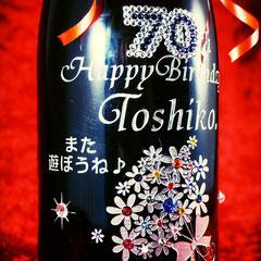 古希 お祝い オリジナルボトル ワイン シャンパン ロゴ入り 世界で1つ オーダーメイド 名入れ 格安 製作 東京