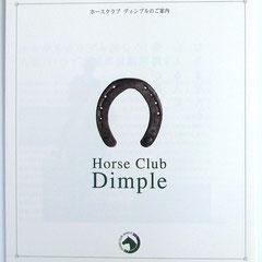 ホースクラブディンプルのパンフレット