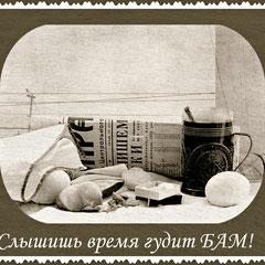 """БАМ""  Елена Тарзиманова (tey51), Москва, Россия"