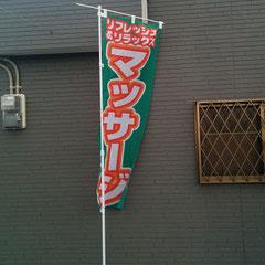 小倉北区のマッサージ店ロッコ65