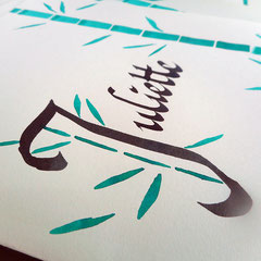 Calligraphie à la main - Carte prénom (papier vert clair A5)