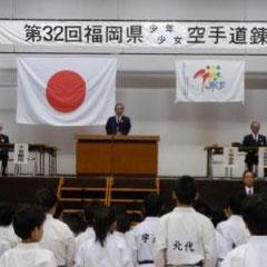 福岡県空手道連盟会長である藤本議員の開会の挨拶