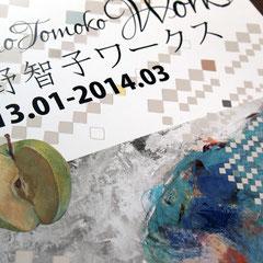関野智子の記録集
