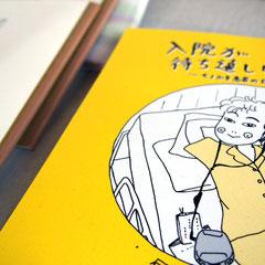 石川早苗さんの書籍
