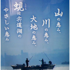 ★松江しんじ湖温泉★