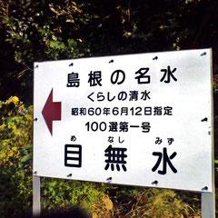 ★島根県名水百選★