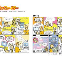 Norton360パンフレット/シマンテック