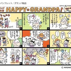HAPPY GRANDPA/駅ビルパンフレット