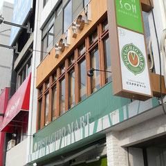 """1階はピスタチオマート、2階は""""草草"""""""