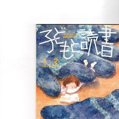2014年1・2月 子どもの自由で自発的な読書のために
