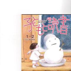 2015年1・2月 日本の神話の世界へ