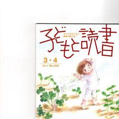 2014年3・4月 2013年 子どもの本この一年