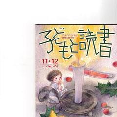 2014年11・12月 追悼 古田足日さん
