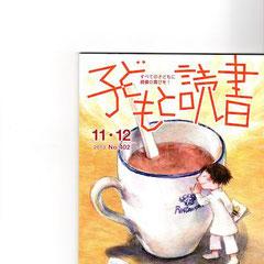 2013年11・12月 電子書籍ってどんなもの?