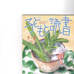 2015年7・8月 あべ弘士の作品世界