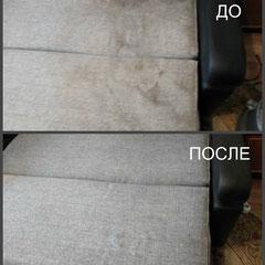 чистка дивана в Москве ДО и ПОСЛЕ