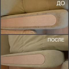 химчистка мебели в Новой Москве ДО и ПОСЛЕ