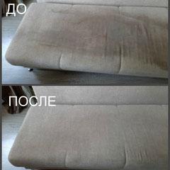 чистка дивана на дому в Москве ДО и ПОСЛЕ