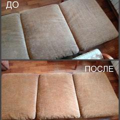 химчистка мягкой мебели ДО и ПОСЛЕ