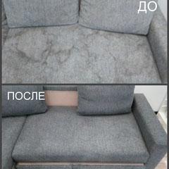 химчистка дивана от пятен и разводов ДО и ПОСЛЕ